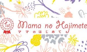 mamanohajimete