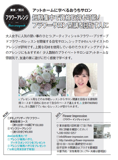 20160906-kiji
