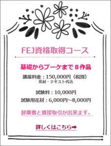 FEJコース紹介