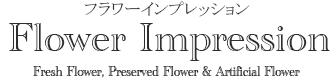 Flower Impression フラワーインプレッション 東京都フラワーアレンジメント教室。プリザーブドフラワー、アーティフィシャルフラワー、フレッシュフラワー、アロマワックス、ワックスバー