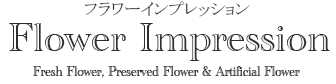 東京・シックでおしゃれなフラワーアレンジメント教室「フラワーインプレッション」